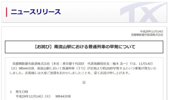 Une compagnie s'excuse pour un train parti avec 20 secondes d'avance — Japon