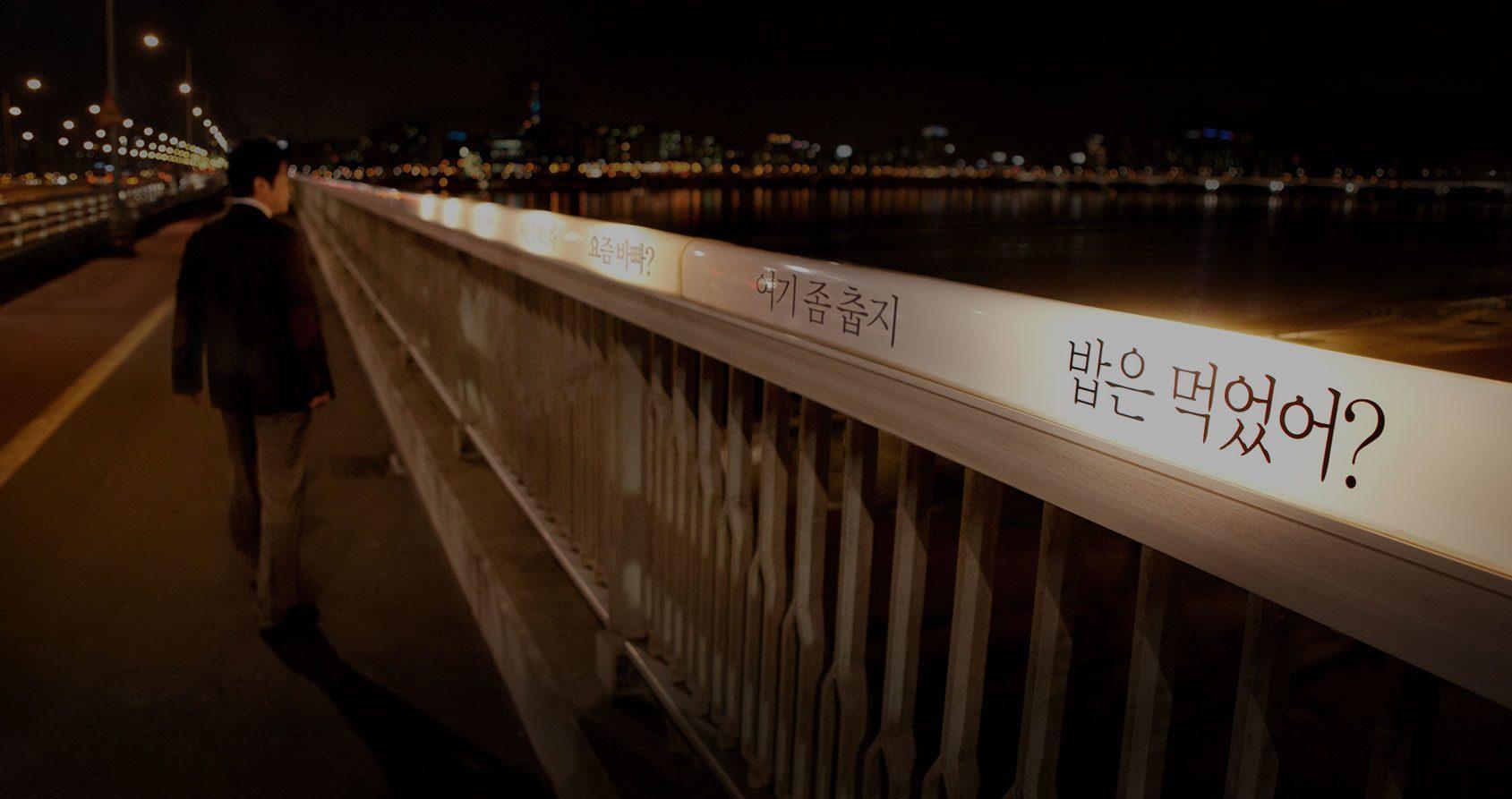 Comment arrêter l'épidémie de suicides en Corée du Sud?
