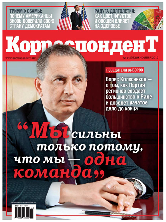 korrespondent_cover