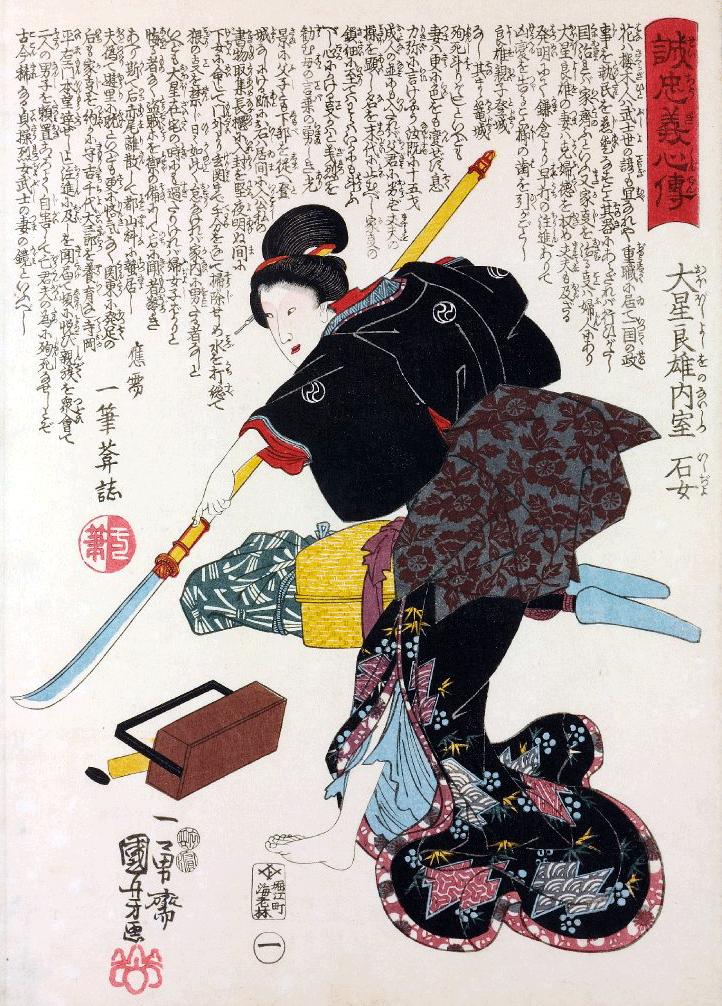 Une onna bugeisha, ou « femme-guerrière »Crédits : wikipédia
