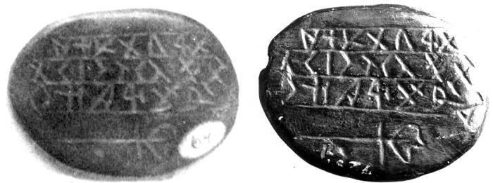 La tablette de Grave Creek, retrouvée lors des fouillesCrédits