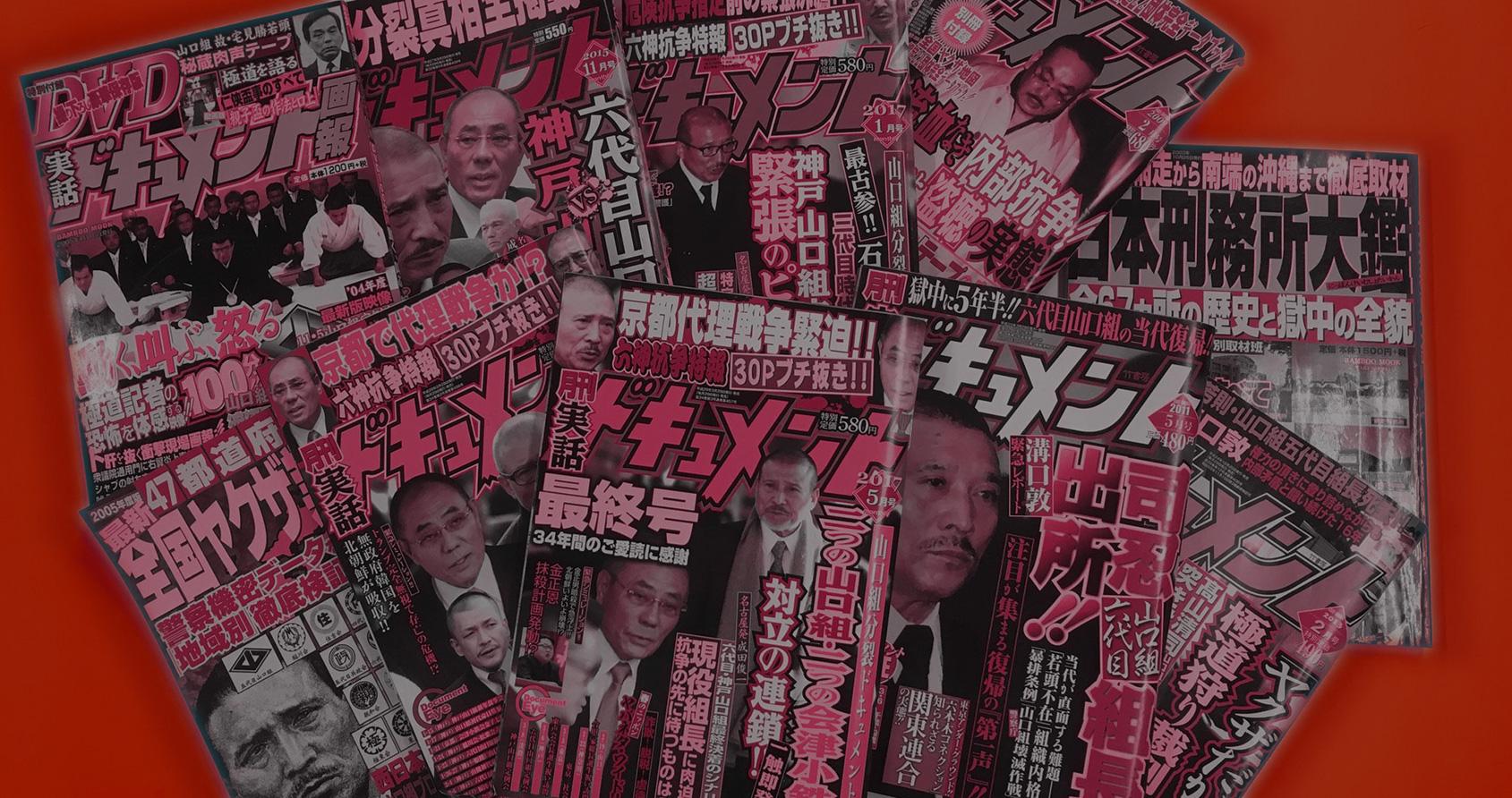 Au Japon, les yakuzas ont leurs propres magazines, et la police les lit